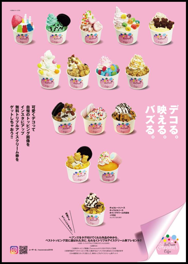 トッピングアイスクリーム
